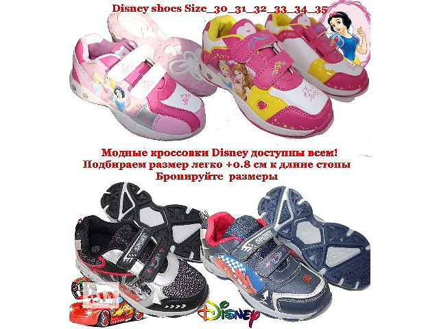 купить бу Кроссовки на липучках Disney дешево, по оптовой цене, мальчикам и девочкам в Киеве