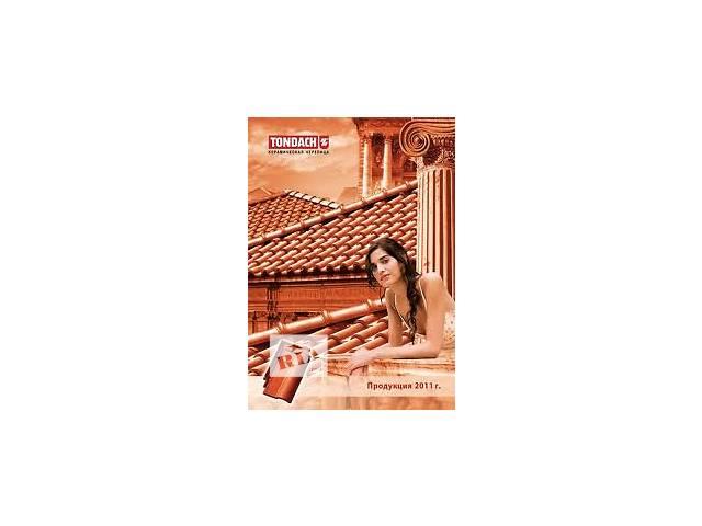 купить бу Кровельные материалы новый Тондах (Австрия) Керамическая черепица! в Днепре (Днепропетровск)