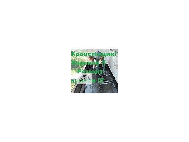 продам Кровельщики Харьков бу в Харькове