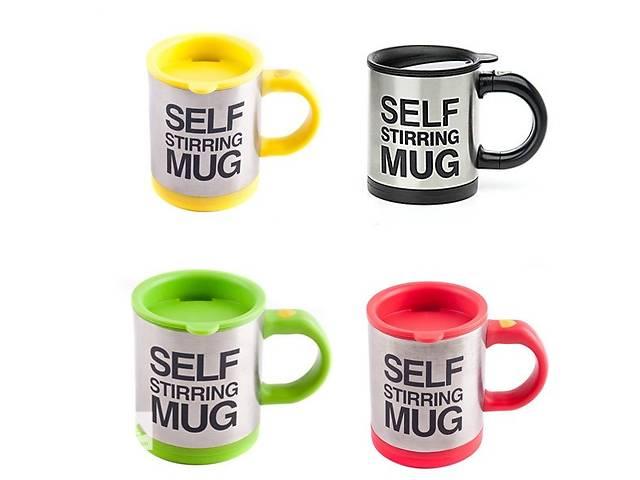 Кружка-мешалка «Self stirring mug»- объявление о продаже  в Киеве