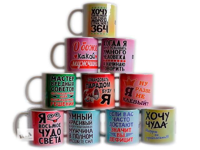 купить бу Кружка чашка на подарок с Вашим фото картинкой рисунком логотипом (белая) на заказ в Хмельнике