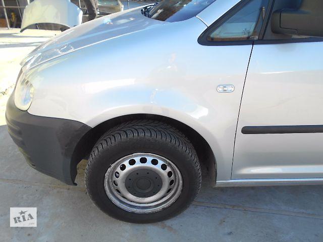 бу Крыло переднее для Volkswagen Caddy 2005 в Львове