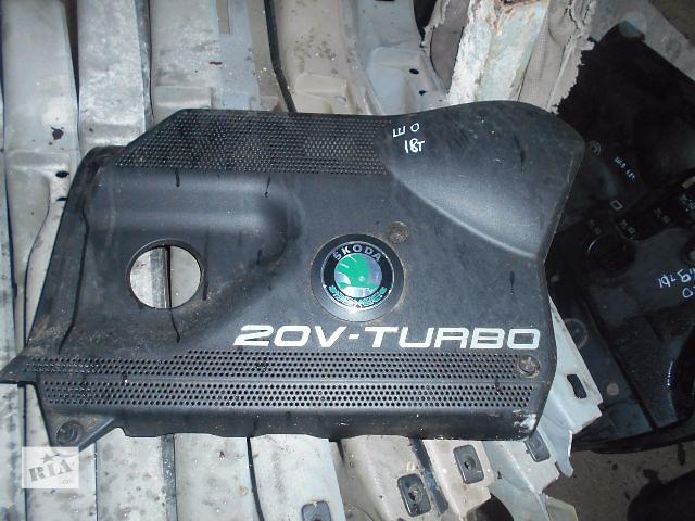 бу Крышка мотора для Skoda Octavia, 1.8і, 06A103927N в Львове