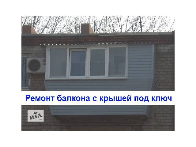 Крыши балконов. Ремонт и кровля- объявление о продаже  в Николаеве