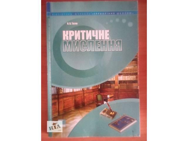 бу Критическое мышление (Логика) в Харькове