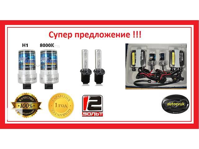 Ксенон Bosch H7- объявление о продаже  в Каменец-Подольском