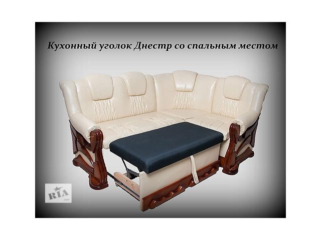 Кухонный уголок со спальным местом в ассортименте- объявление о продаже  в Киеве