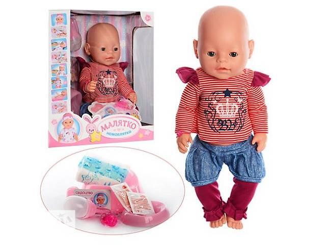 Кукла Пупс Малятко-Немовлятко BL010C-S-UA (копия Baby Born)- объявление о продаже  в Киеве