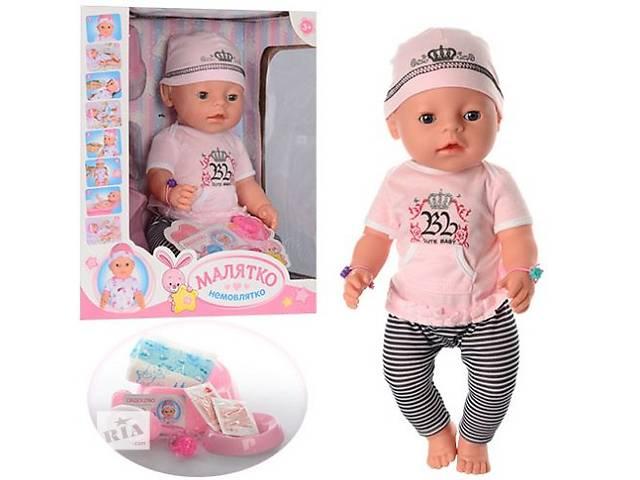 Кукла Пупс Малятко-Немовлятко BL010D-S-UA (копия Baby Born)- объявление о продаже  в Киеве