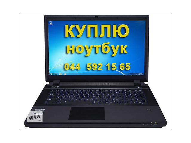 бу Куплю ноутбук на запчасти, нерабочий ноутбук или старый! в Киеве