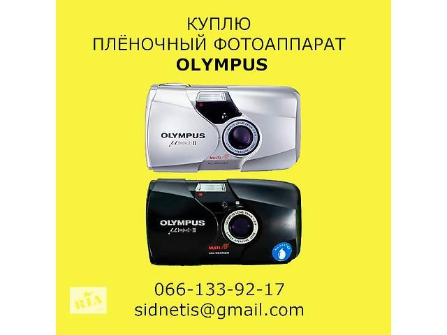 купить бу Куплю плёночный фотоаппарат Olympus Олимпус в Киеве