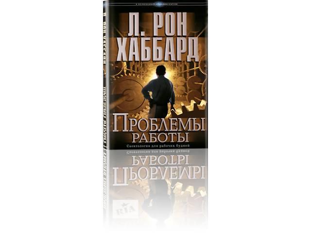 купить бу Книга Проблемы Работы - работайте эффективно! в Харькове