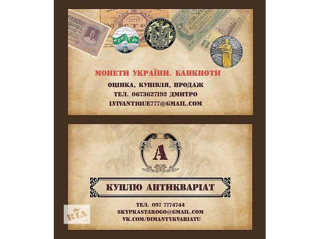 купить бу Покупаю старые банкноты, монеты, антиквариат в Львове