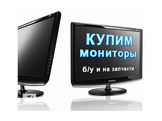 продам Купим мониторы бу, мониторы жк, и нерабочий монитор на запчасти бу в Киеве