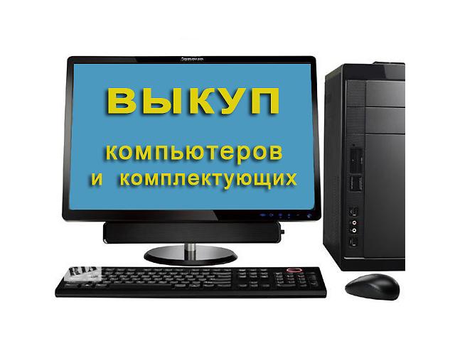 продам Скупаем жесткий диск бу, внешние жесткие диски бу, ОЗУ бу и другие комплектующие для компьютера бу в Киеве