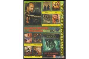 Новые DVD диски c фильмами