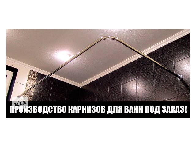 купить бу Купить карниз для ванны в Харькове