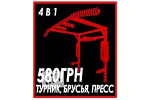 Турніки і бруси - объявление о продаже Вся Україна