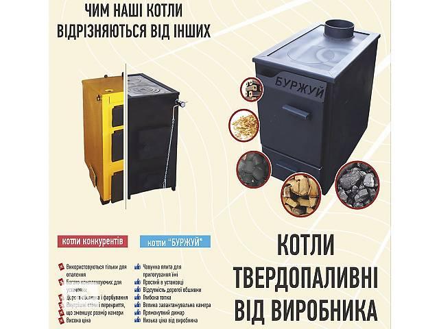 бу Купить твердотопливный котел Буржуй К, Кп в Харькове