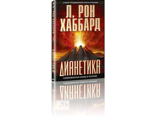 Книга Дианетика - контролируйте подсознательное!- объявление о продаже  в Харькове
