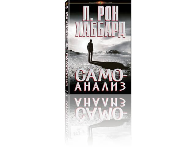 Книга Самоанализ - познайте себя, а не свою тень!- объявление о продаже  в Харькове