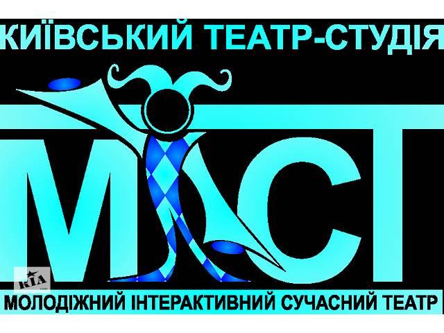 продам курс актерского мастерства бу в Киеве