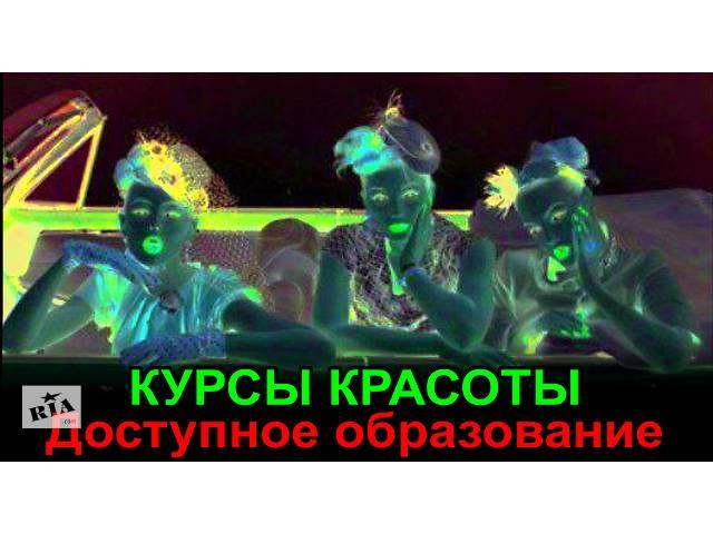 Курс Арт-директор салона красоты Симферополе. Обращайтесь- объявление о продаже  в Севастополе