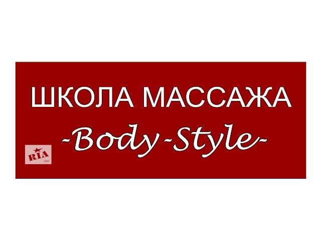 Курсы банного и SPA мастерства. Школа массажа Body-Style- объявление о продаже   в Украине