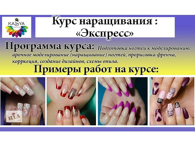 Курсы маникюра педикюра и наращивания ногтей с трудоустройством