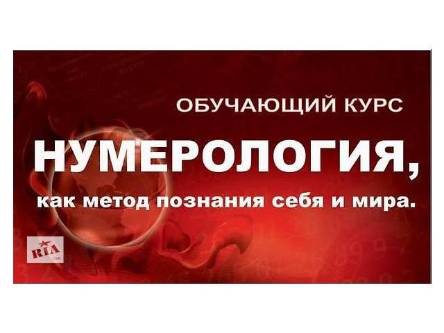 продам Курс Нумерологии. Блок 1. 30 сентября - 2 октября 2016. бу в Николаеве