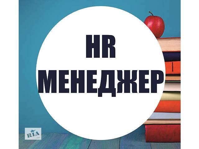 Курс HR-менеджер- объявление о продаже  в Харькове