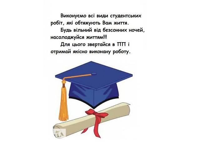 купить бу Заказать курсовую,дипломную,магистерскую,реферат. Качественно и недорого!!!  в Украине