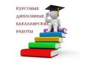 Реферати, курсові, дипломні роботи