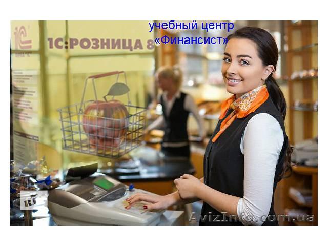 Курсы 1С 8 Розница в Николаеве(менеджер продаж, кассир)- объявление о продаже  в Николаеве