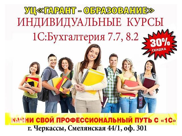 купить бу КУРСЫ 1С: Бухгалтерия 7.7, 8.2. СЕРТИФИЦИРОВАННЫЕ ПРЕПОДАВАТЕЛИ в Черкассах