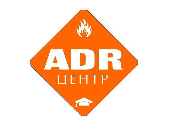 Курсы АДР (ДОПОГ) Перевозка опасных грузов- объявление о продаже   в Украине