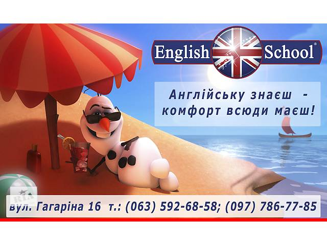 купить бу курсы английского бровары, английский с носителем в броварах в Броварах