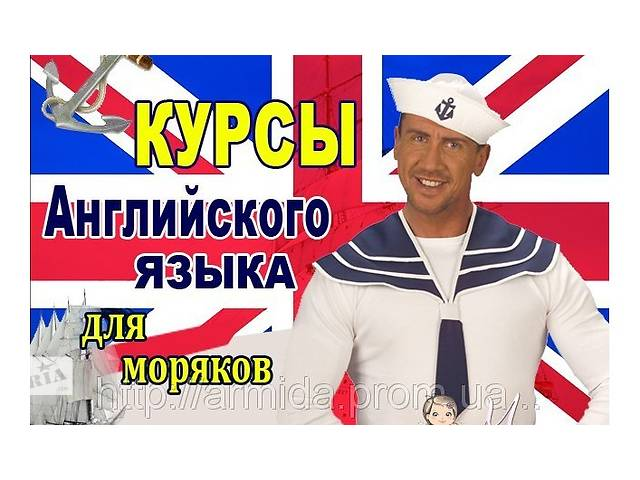 «Курсы английского языка для моряков»- объявление о продаже  в Черноморске (Ильичевске)