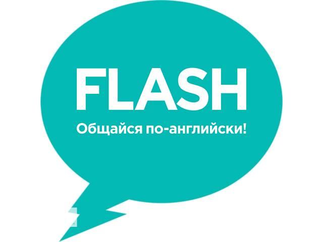 бу Курсы английского языка в Киеве