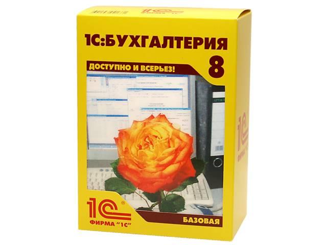 бу Курсы бухгалтерский учёт с использованием программы 1С в Донецке