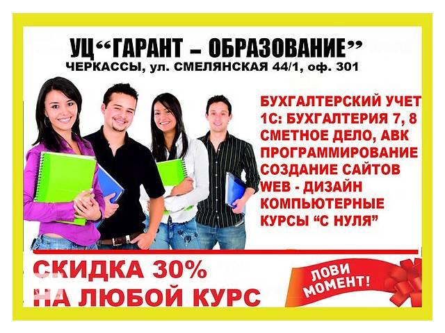 """продам Курсы C++ от Учебного центра """"Гарант-Образование"""" в Черкассах бу в Черкассах"""