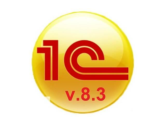 """бу Курсы для программистов """"Программирование в 1С:8.3"""" Черкассы в Черкассах"""