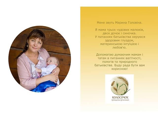 продам Курси для вагітних бу в Киеве