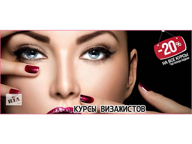 Курсы косметологии, массажа, перманентного макияжа, визажа- объявление о продаже   в Украине