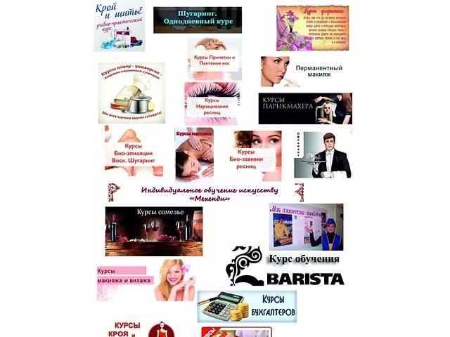 Курсы косметологии выдаем Диплом и Сертификат - объявление о продаже  в Кривом Роге (Днепропетровской обл.)