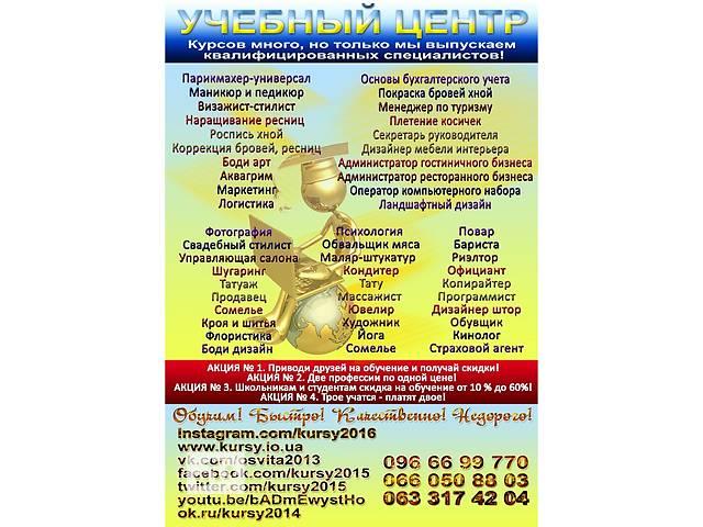 Курсы маникюра в Кривом Роге- объявление о продаже  в Днепропетровской области