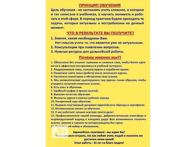 продам Курсы маникюра и педикюра в Кривом Роге  бу  в Украине