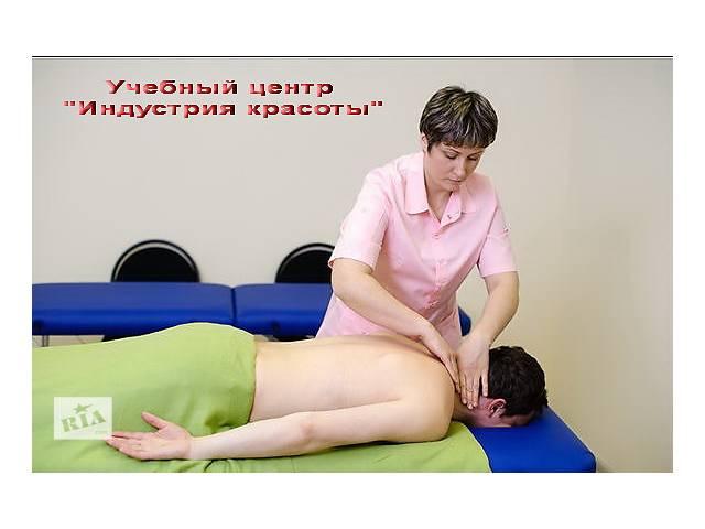 продам Курсы массажа. Обучение массажу. Профессиональный учебный центр Индустрия красоты.  бу в Херсоне