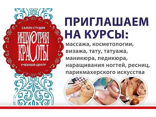 продам Курсы парикмахеров выдаем Диплом и Сертификат  бу в Кривом Роге