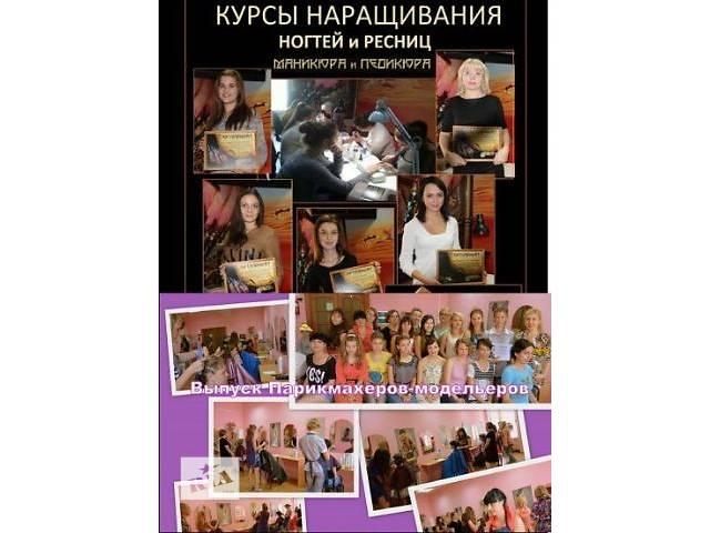 Курсы парикмахеров Желтые Воды - объявление о продаже  в Днепропетровской области